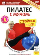 Эффективно сжигаем вес! Приводим в порядок ноги и бедра! Пилатес - это целая система, позволяющая развить и укрепить все группы мышц, объединить в этом стремлении тело и разум, сформировать гармоничную, стройную фигуру. Пилатес особенно подходит тем, кто не любит прыжков и резких движений. Упражнения здесь выполняются медленно и плавно, при этом каждый делает их в своем индивидуальном ритме. Все действия в пилатесе осознанны, мысли в каждый конкретный момент направлены на тот участок тела, над которым идет работа. Именно поэтому пилатес с полным на то основанием называют разумной гимнастикой. Комплекс