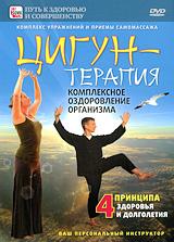 Цигун-терапия: Комплексное оздоровление организма 2009 DVD