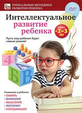 Интеллектуальное развитие ребенка от 2 до 3 лет 2009 DVD