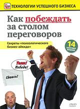 Как побеждать за столом переговоров 2009 DVD