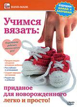 Учимся вязать: Приданое для новорожденного легко и просто! 2009 DVD