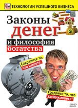 Законы денег и философия богатства