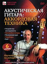 Акустическая гитара: аккордовая техника 2009 DVD
