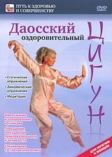 Даосский оздоровительный Цигун 2009 DVD