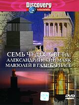 Маяк в Александрии, высота которого составляла более 300 футов, был самой высокой постройкой того времени. Галикарнасский Мавзолей считался одной из величайших из когда-либо созданных усыпальниц. Периметр Мавзолея был украшен фигурами реальных людей, а не изображениями богов, как это было принято. Эти статуи говорили людям, что они могут быть такими же великими, как и боги...
