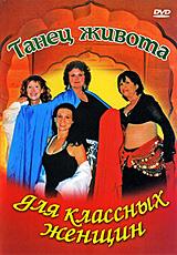 Танец живота для классных женщин