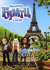 Приключения Братц в Париже