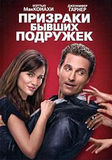 Призраки бывших подружек 2009 DVD