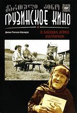 Александр Жоржолиани (