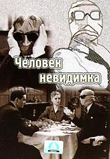 Zakazat.ru Человек невидимка