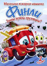 Финли: Маленькая пожарная машинка. Часть 2: Зачем нужны грузовики? 2009 DVD