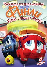 Финли: Маленькая пожарная машинка. Часть 3: Новая игрушка Финли 2008 DVD