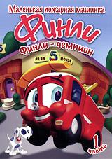 Финли: Маленькая пожарная машинка. Часть 1: Финли - чемпион 2008 DVD