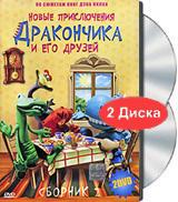 Новые приключения Дракончика и его друзей. Сборник 2 (2 DVD)