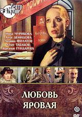 Инна Чурикова (