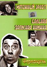 Мятежный Эрнест / Бальная записная книжка (2 в 1)