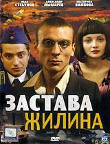 Иван Стебунов (