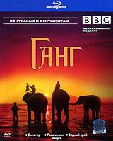 BBC: Ганг. Части 1-3 (Blu-ray)