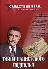 Следствие вели... с Леонидом Каневским: Тайна нацистского подполья