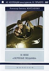 """В небе """"Ночные ведьмы"""" 2009 DVD"""