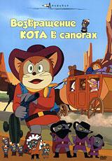 Новые приключения Кота Перро, героя знаменитых мультфильмов