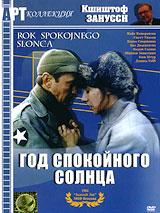 Год спокойного солнцаМайя Коморовска (Барышни из Вилько), Скотт Уилсон (Легенды Дикого Запада), Вадим Гловна (Железный крест) в психологической драме Кшиштофа Занусси Год спокойного солнца. Драма о людях, чье сознание было смертельно ранено войной, и они не могут приспособиться к мирной жизни. 1946 год. Эмилия, 40-летняя женщина, живет в польском городке с больной матерью. Встреча с Норманом - американским офицером, дает ей шанс изменить жизнь, уехать за границу. Но в силу роковых обстоятельств ей не удается это сделать...