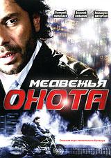 Медвежья охота 2009 DVD