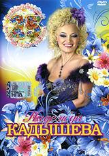 """Надежда Кадышева и ансамбль """"Золотое кольцо"""": 25 лет. Юбилейный концерт 2007 DVD"""