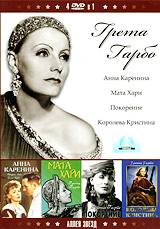 Грета Гарбо: Анна Каренина / Мата Хари Покорение Королева Кристина (4 в 1)