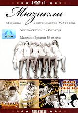 Мюзиклы: 42-я улица / Золотоискатели 1933-го года / Золотоискатели 1935-го года / Мелодия Бродвея 38-го года (4 в 1) 2009 DVD