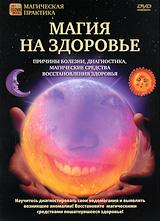 Магия на здоровье 2009 DVD
