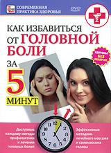 Как избавиться от головной боли за 5 минут 2009 DVD