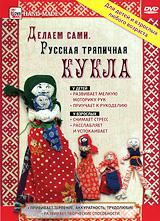 Делаем сами: Русская тряпичная кукла