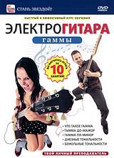 Совершенству нет предела! Видеошкола Вячеслава Кузнецова поможет вам разобраться в нюансах игры на электрогитаре, научит по-настоящему свободно и красиво владеть инструментом. Техника – это один из ключевых элементов, которому необходимо уделять особое внимание в изучении любого музыкального инструмента, и тем более гитары. Игра гамм считается одной из самых важных форм развития техники гитариста. Поэтому в качестве упражнения в предлагаемом вам фильме приведен способ игры мажорной и минорной гамм в диезных и бемольных тональностях. Усовершенствовать технику игры помогут и упражнения для развития беглости пальцев, которые продемонстрирует вам диск. Посмотрев фильм, вы научитесь играть на гитаре при помощи медиатора, а также ознакомитесь с различными видами аккомпанемента, которые в дальнейшем разнообразят и усовершенствуют вашу игру на гитаре.