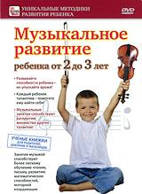Ученые книжки для родителей, девчонок и мальчишек! Уважаемые родители! Эта программа поможет вашему ребенку благодаря увлекательной игре войти в мир музыки; ощутить и эмоционально пережить ее; создает предпосылки к формированию у него творческого мышления, будет способствовать практическому усвоению им музыкальных знаний. Этот фильм поможет раннему развитию ребенка через комплексную музыкальную деятельность, разовьет у него навыки общения и соучастия, контактности, доброжелательности, взаимоуважения. Музыкальное развитие формирует у детей качества, способствующие самоутверждению личности, - самостоятельность и свободу мышления, индивидуальность восприятия. В эту программу раннего комплексного музыкального развития входят песни, танцы, музыкальные игры, обучение игре на различных музыкальных инструментах. - Программа носит развивающий характер, ориентирована на общее и музыкальное развитие ребенка; - В этой программе заложена...