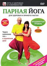 Парная йога для здоровья и личного счастья. Продвинутый уровень 2009 DVD