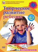 Еще Аристотель утверждал, что рисование способствует разностороннему развитию ребенка... В процессе рисования, лепки, аппликации ребенок испытывает разнообразные чувства: радость, огорчение, разочарование, удивление, восторг. Но самое главное - создавая изображение, ребенок приобретает различные знания: развиваются и углубляются его представления об окружающем мире; в процессе работы он начинает осмысливать качества предметов, запоминать их характерные особенности и детали, овладевать изобразительными навыками и умениями, учится осознанно их использовать. Рисование и другие виды художественной деятельности создают основу для полноценного содержательного общения детей между собой и с взрослыми; снимают нервное напряжение, страхи, обеспечивают положительное эмоциональное состояние. Поэтому так важно заниматься с детьми художественной, творческой деятельностью. Этот диск для тех, кто хочет понять, почему можно, а главное нужно развивать творческие способности ребенка и...