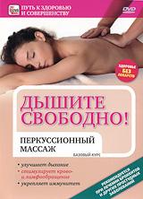 Здоровье без лекарств! Перкуссионный массаж получил свое название от латинского слова