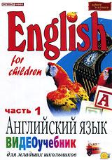 """Видеоучебник """"Английский язык для младших школьников"""". Часть 1 2005 DVD"""