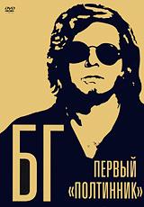 27 ноября 2003 года Борису Гребенщикову исполнилось 50 лет. За полвека Борис Борисович наделал немало шума. Его ненавидели, не понимали тексты его песен, любили, бывало, странною любовью... Трудно себе представить, что после выступления на рок-фестивале