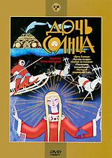 Дочь Солнца: Сборник мультфильмов