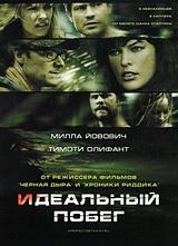 Идеальный побег 2009 DVD