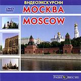 Видеоэкскурсии: Москва