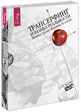 Трансерфинг: Изнанка Реальности. Живые уроки Вадима Зеланда. Части I-VI (4 DVD)