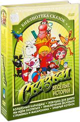 Библиотека сказок: Веселые истории (6 DVD)