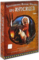 Коллекционное издание Фильмов про индейцев №1