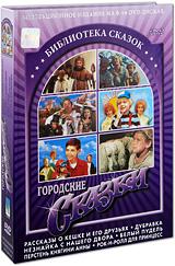 Библиотека сказок: Городские сказки (6 DVD)