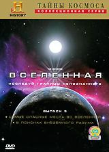 Тайны космоса: Вселенная. Выпуск 5