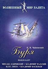 Балет-фантазия по мотивам романтической комедии Шекспира расскажет волшебную повесть о страшной буре, разметавшей корабли, о великом Просперо и его волшебных книгах, о любви Миранды и Фернандо, и о счастливом конце этой романтическом истории...