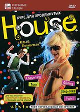 В последние годы в Европе набирает популярность направление клубных танцев - хаус (House dance). В настоящее время его танцуют практически на всех новомодных клубных вечеринках. Этот танец отличается, прежде всего, уникальной манерой исполнения с легким налетом вальяжности и гламура. Танцоры под музыку хаус, что называется,
